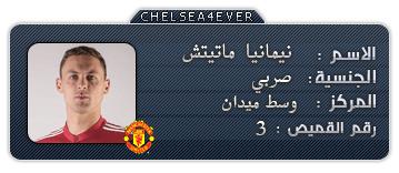 تقديم مباراة السبت[ CHELSEA Manchester